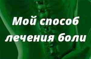 Moy-sposob-lecheniya-gryzhi